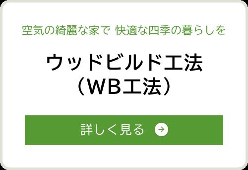 ウッドビルド工法(WB工法)